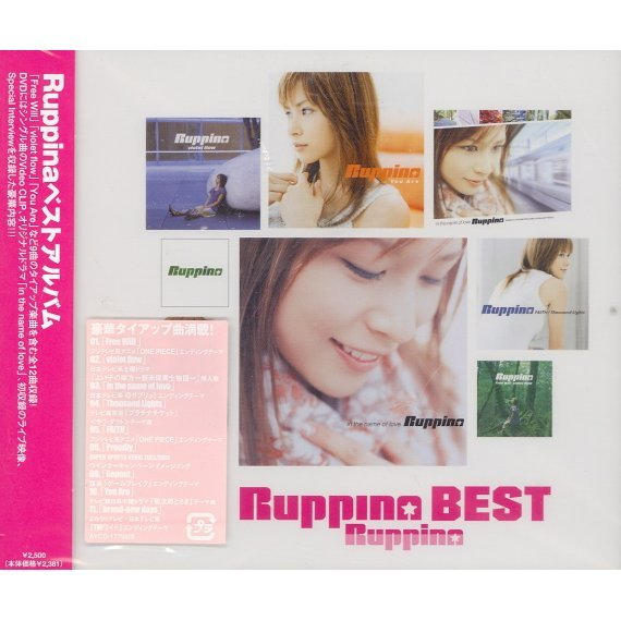 Ruppina Best [CD+DVD]