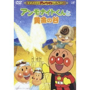 Soreike! Anpanman the Best - Ammonite kun to Ogon no Tani