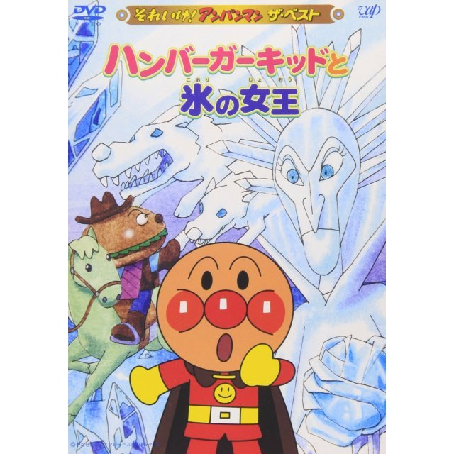 Soreike! Anpanman the Best - Hamburger Kid to Koori no Joou