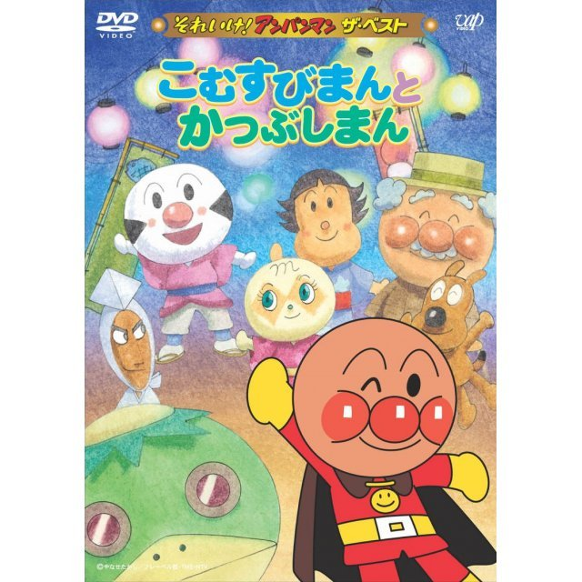Soreike Anpanman The Best Komusubiman To Katsubushiman