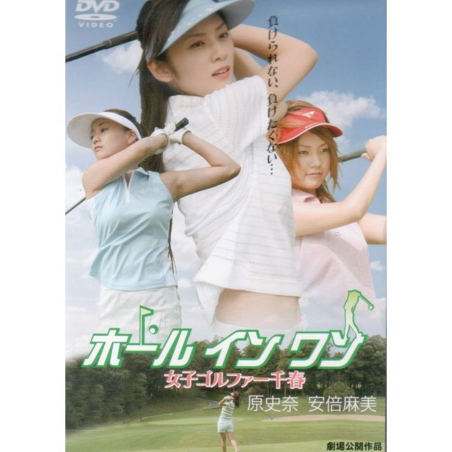 Hall in One Joshi Golfer Chiharu