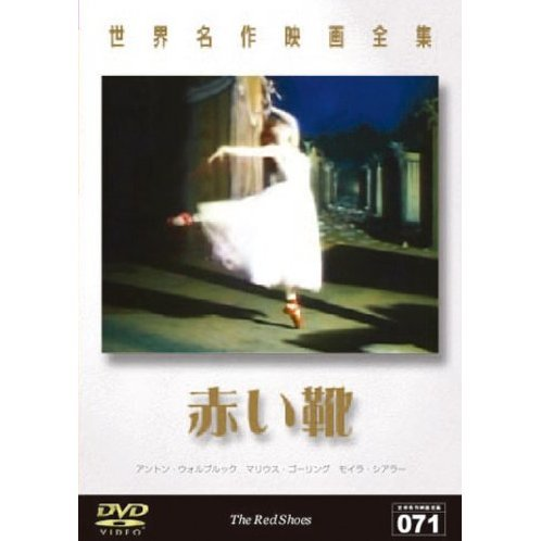Sekai Misaku Eiga Zenshu 71 The Red Shoes