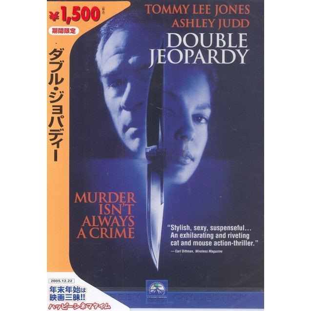 Double Jeopardy [Limited Pressing]
