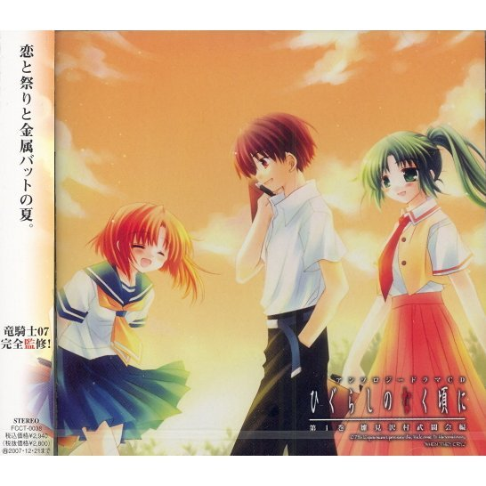 Drama CD Higurashi No Naku Koroni Anthology Vol.1
