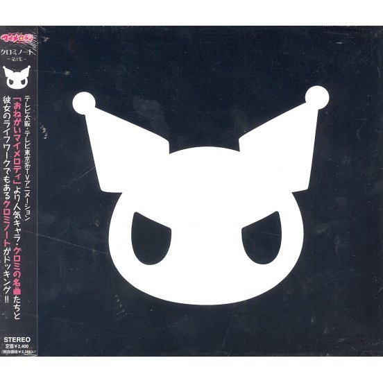 Onegai My Melody - Kuromi Note Album [Limited Edition]