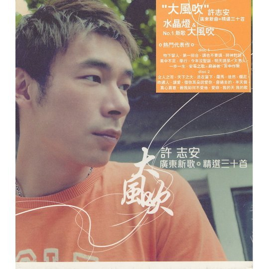 Andy Hui Cantonese New+Best Collection [2-Discs Set]