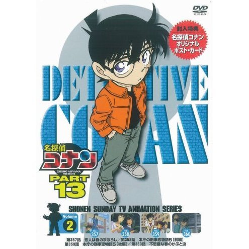 Detective Conan Part 13 Vol.2