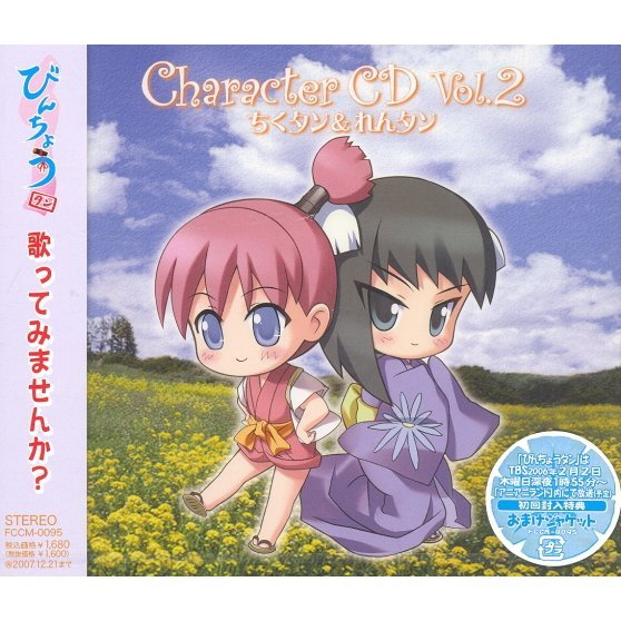 Binchou-tan Character CD Vol.2