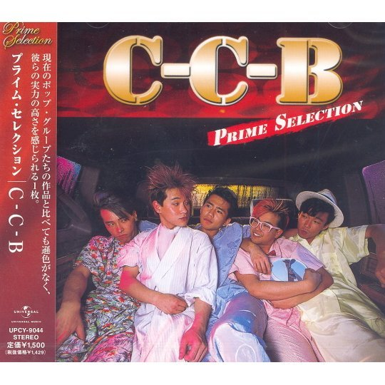 Prime Selection - C-C-B [Limited Edition]
