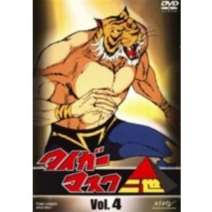 Tigermask II Vol.4