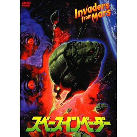 Invaders from Mars [Limited Pressing]