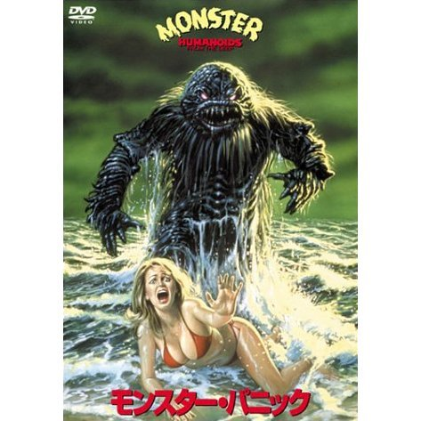 Monster [Limited Pressing]