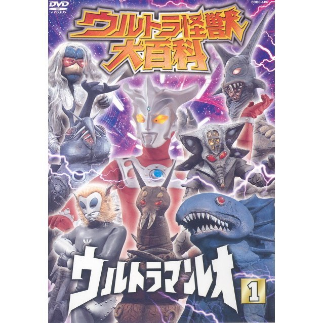 Kaiju Encyclopedia 12 Ultraman Leo 1