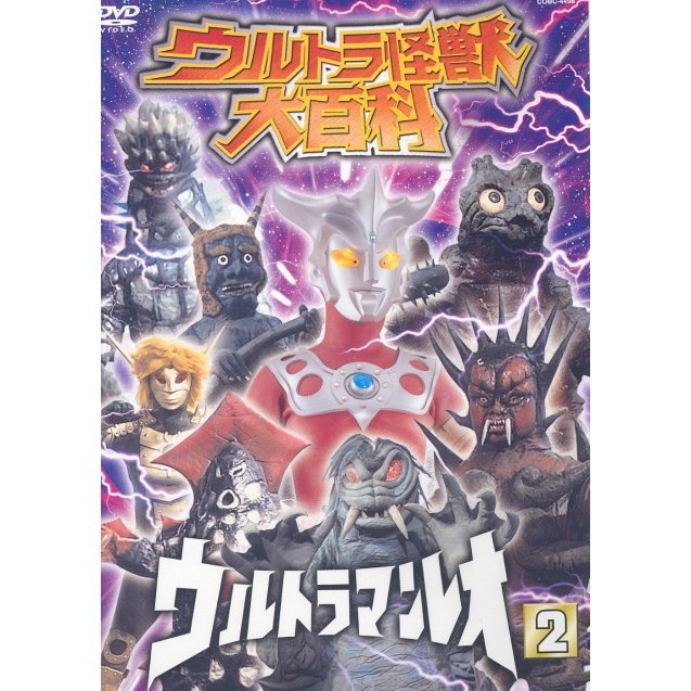 Kaiju Encyclopedia 13 Ultraman Leo 2