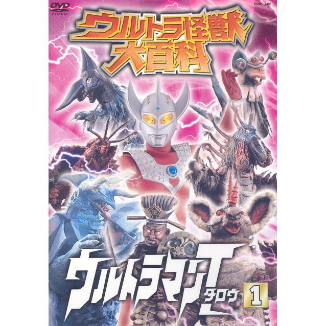 Kaiju Encyclopedia 10 Ultraman Taro 1