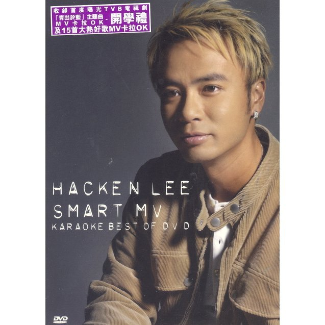 Smart Mv Karaoke Best Of DVD