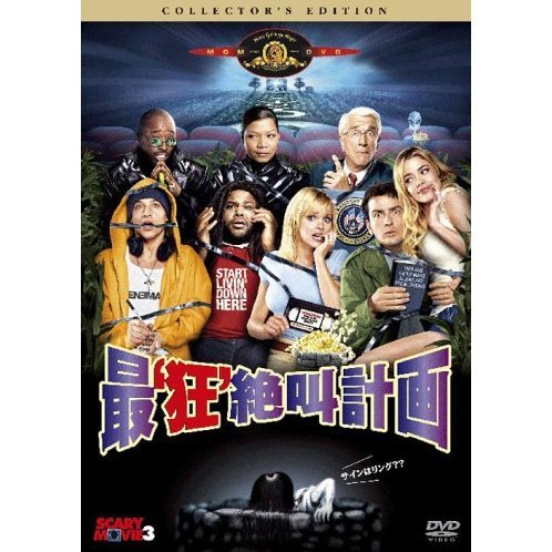 Scary Movie 3 Collector's Edition [Limited Pressing]