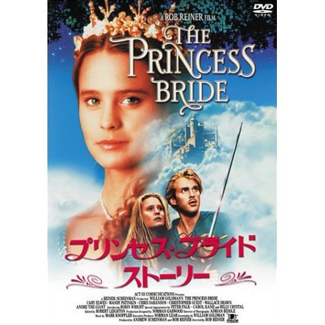 The Princess Bride [Limited Pressing]