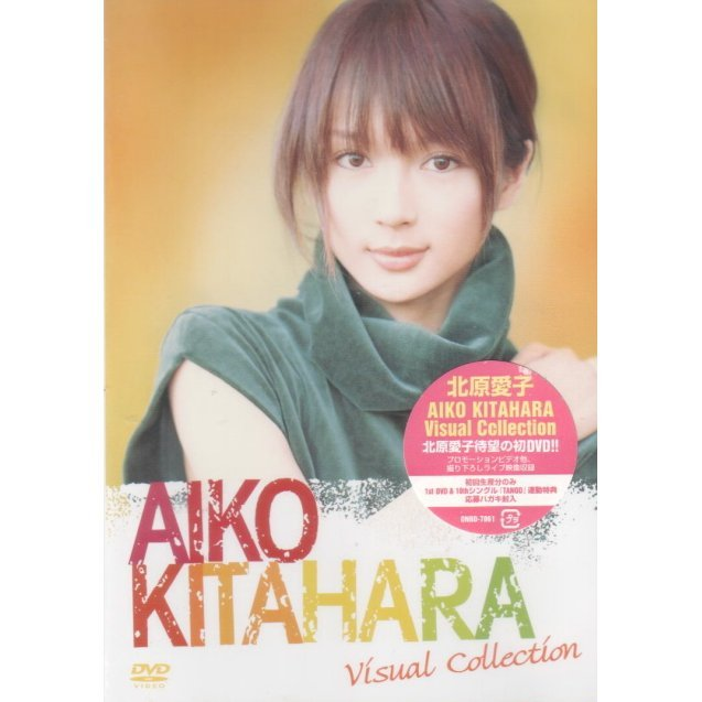 Aiko Kitahara Visual Collection