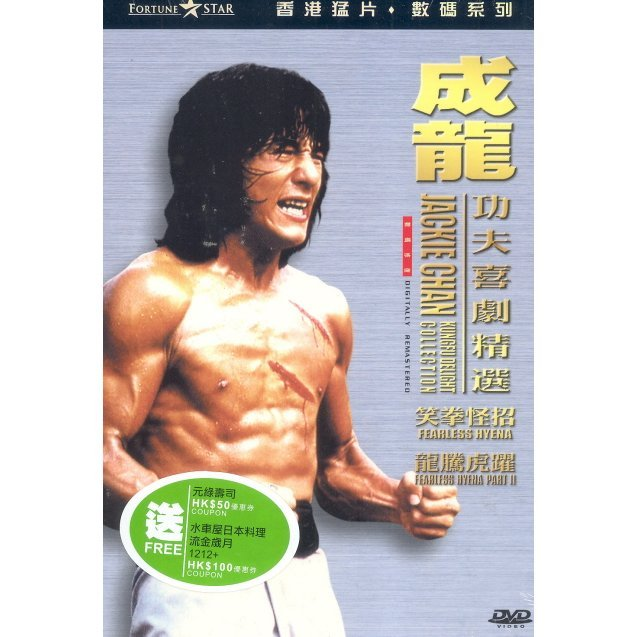 Jackie Chan Kung Fu Delight Collection [2-Discs Boxset]