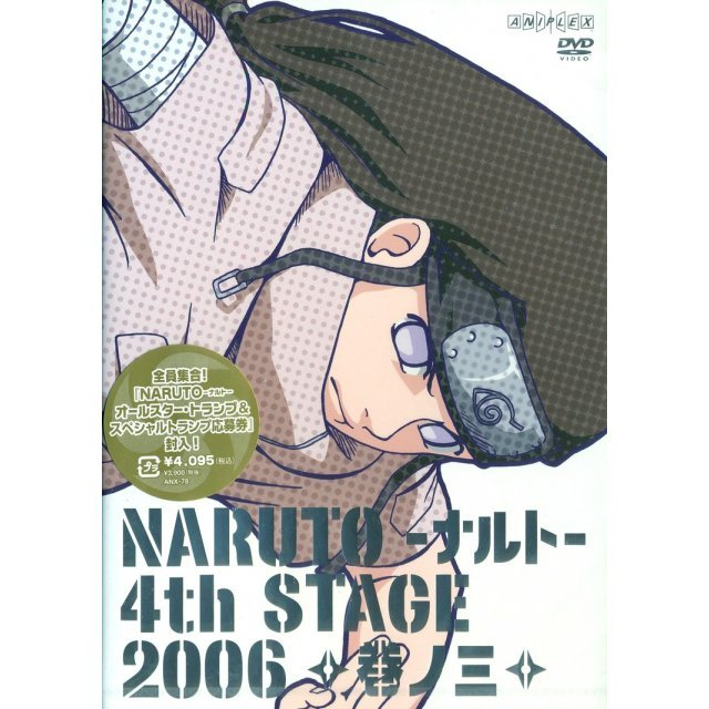 Naruto 4th Stage Vol.3