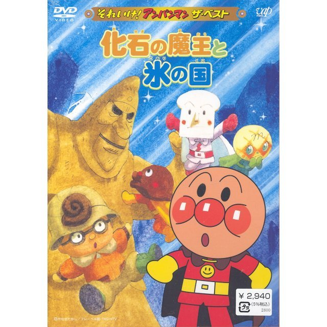 Soreike! Anpanman The Best Kaseki no Maou to Koori no Kuni