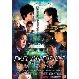 Twilight File