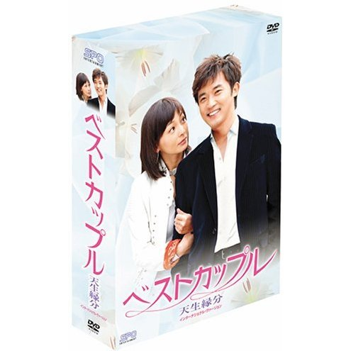 Best Couple International Version DVD Box