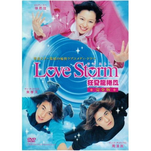 Love Storm Vomplete Edition DVD Box
