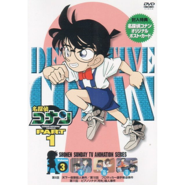 Detective Conan Part.1 Vol.3