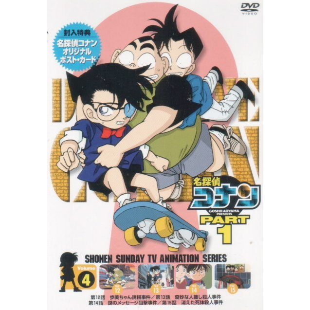 Detective Conan Part.1 Vol.4