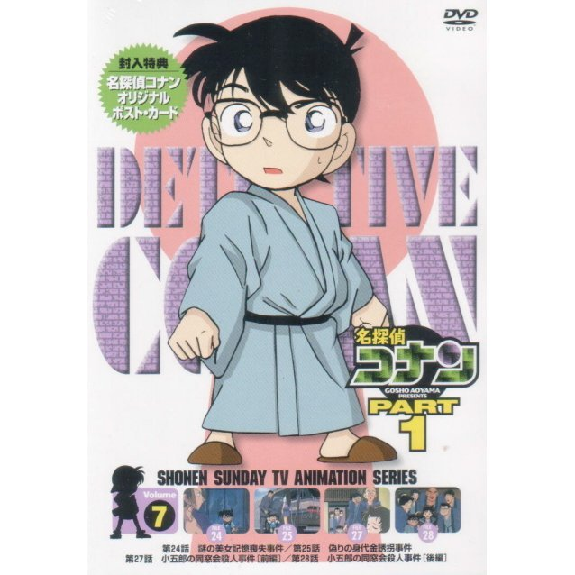 Detective Conan Part.1 Vol.7