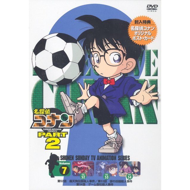 Detective Conan Part.2 Vol.7