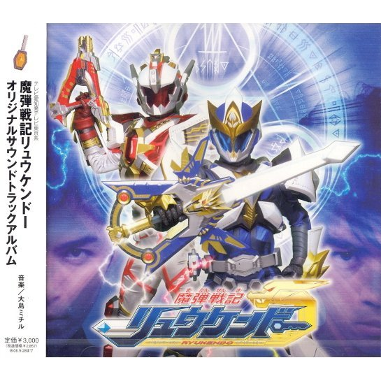 Madansenki Ryukendo Original Soundtrack Album