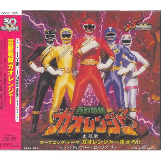 Gaoranger [Limited Edition]