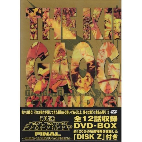 The King of Braves Gaogaigar Final Grand Glorious Gathering DVD Box