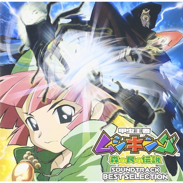 Kouchu Uouja Mushi King Mori No Tami No Densetu - Mori No Min No Densetsu Soundtrack Best Collection