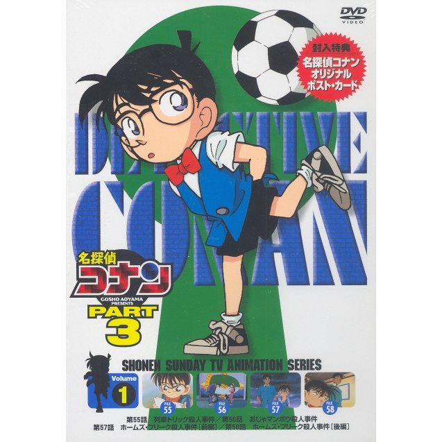 Detective Conan Part.3 Vol.1