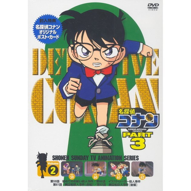 Detective Conan Part.3 Vol.2