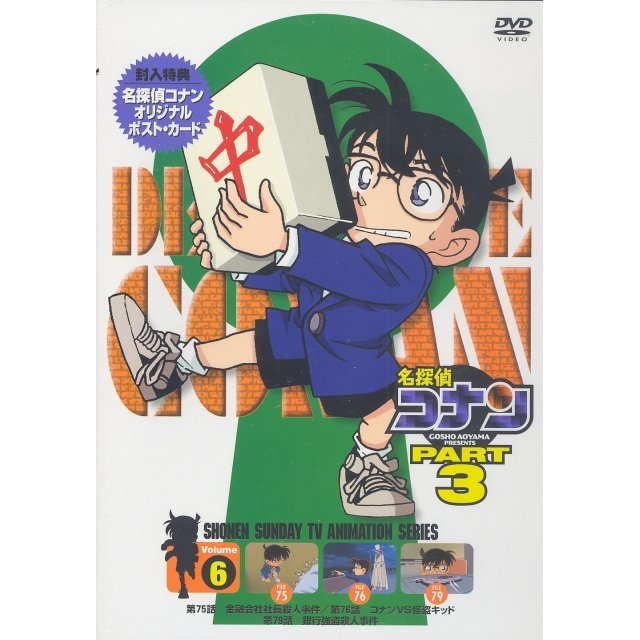 Detective Conan Part.3 Vol.6