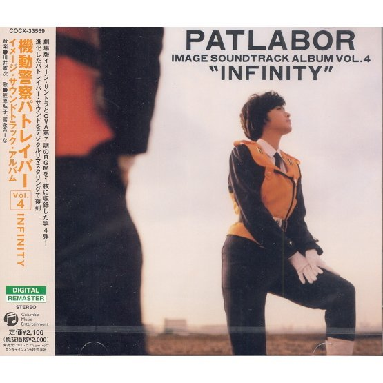 Patlabor Memorial Collection Series Patlabor Image Sound-Track Album Vol.4: Infinity [Limited Edition]