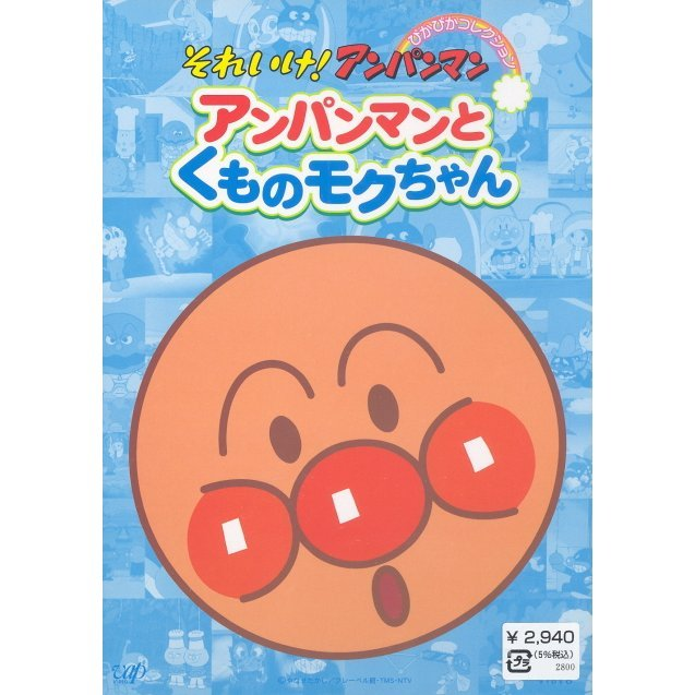 Soreike! Anpanman Pikapika Collection - Anpanman to Kumo no Mokuchan