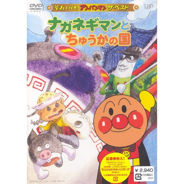 Soreike! Anpanman the Best - Naganegiman to Chuka no Kuni