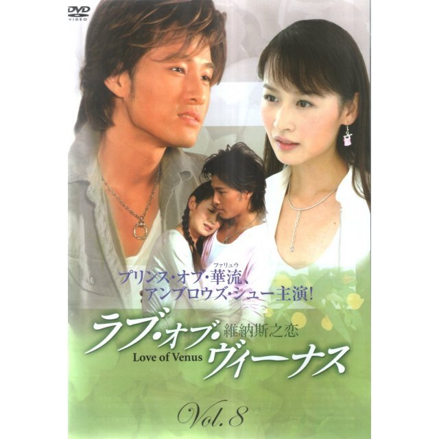 Love of Venus Season 2 Vol.8