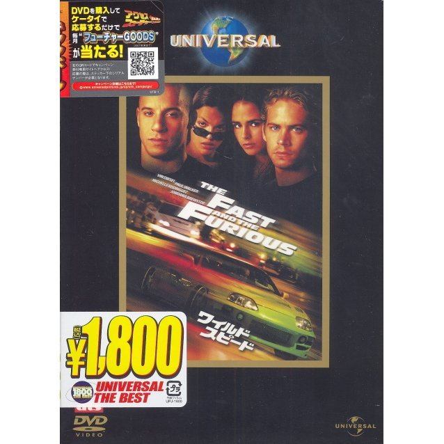 The Fast And The Furious [Limited Pressing]
