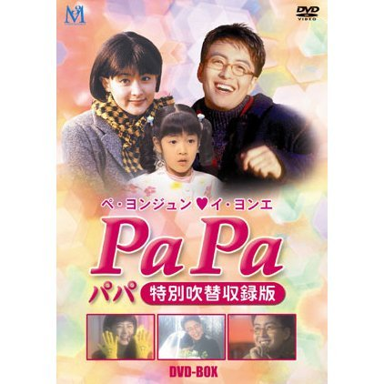 Papa [Special Dubbed Version]