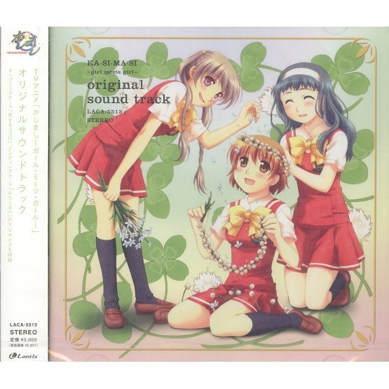 Kasimasi Girl Meets Girl - Original Soundtrack