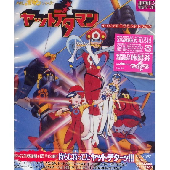 Time Bokan Series Yatto Detaman - Original Soundtrack