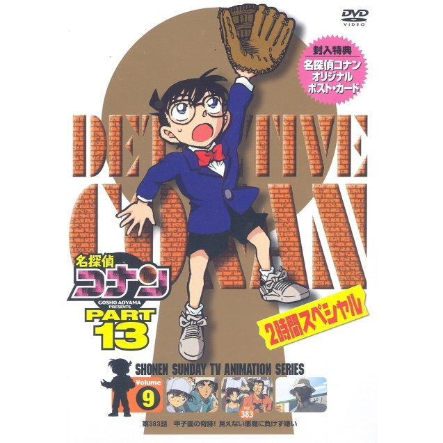 Detective Conan Part.13 Vol.9