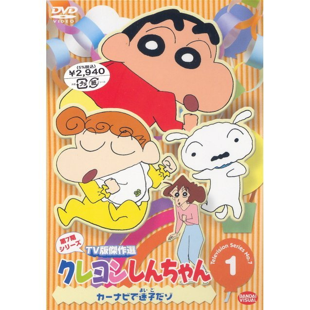 Crayon Shin Chan The TV Series - The 7th Season 1